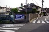 プラスルームバイク鶴見区東寺尾の物件外観