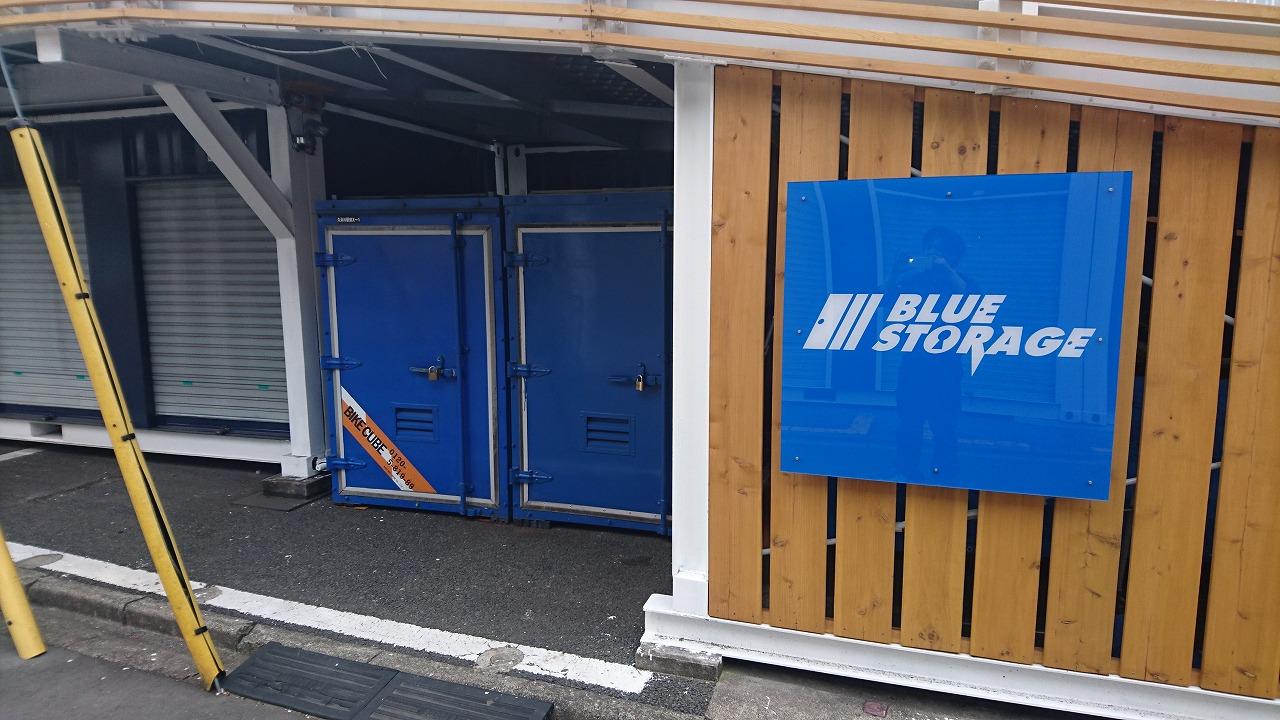 バイクストレージ久米川駅前の物件外観