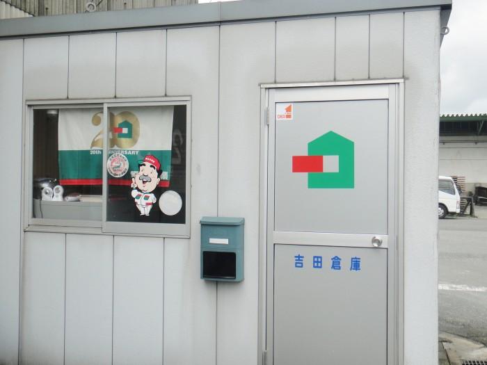 屋内保管・常人管理で安心・安全 押入れ産業 福岡中央店外観3