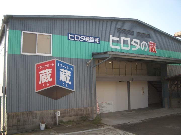 """ヒロタの""""蔵""""トランクルーム クレール蔵東九条外観1"""