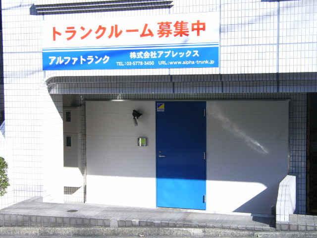 アルファトランク高田馬場外観1