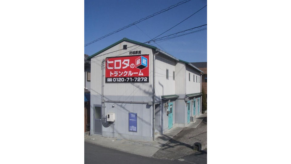 """ヒロタの""""蔵""""トランクルーム 坊城駅前蔵外観1"""