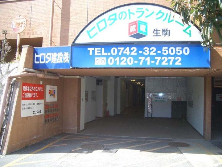"""ヒロタの""""蔵""""トランクルーム クレール蔵生駒旭ヶ丘外観1"""