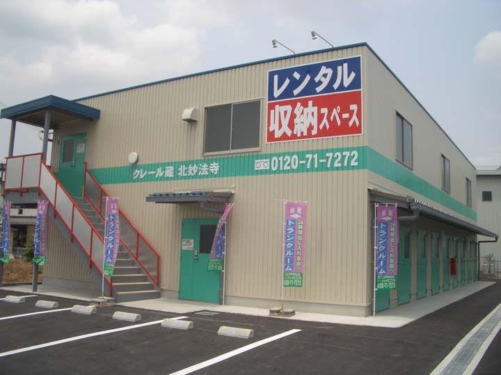 """ヒロタの""""蔵""""トランクルーム クレール蔵北妙法寺外観1"""