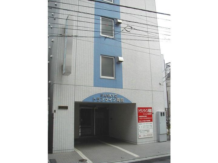 三京トランクルーム トランクイン両国外観1