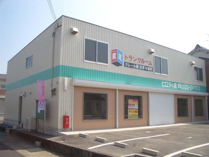 """ヒロタの""""蔵""""トランクルーム クレール蔵 田原本新町外観1"""