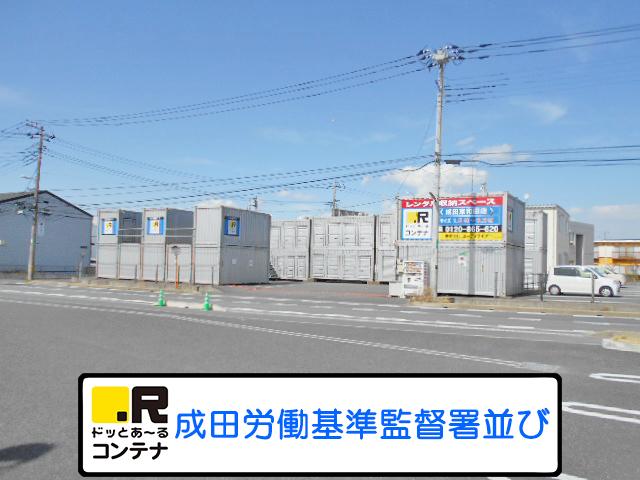 成田東和田外観2
