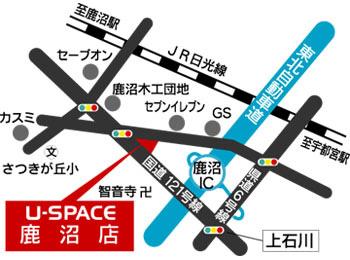 U-SPACE ユースペース鹿沼店外観3