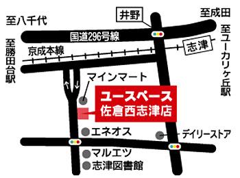 U-SPACE ユースペース佐倉西志津店外観3