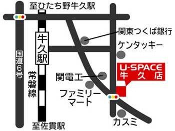 U-SPACE ユースペース牛久店外観1