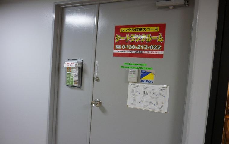 シートランクルーム渋谷青山通り店(宮益坂上)外観3