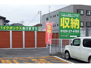 ストレージ王 台新田トランクルーム