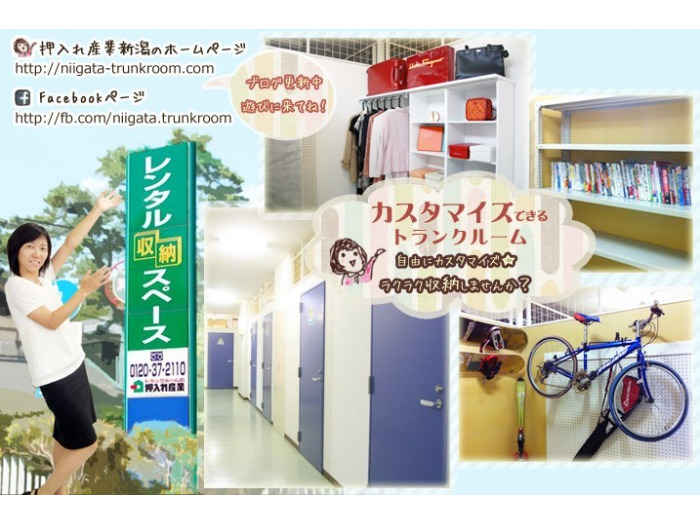 屋内保管・常人管理で安心・安全 押入れ産業 新潟店