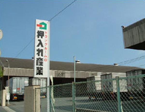 屋内保管・常人管理で安心・安全 押入れ産業 北九州小倉店外観1