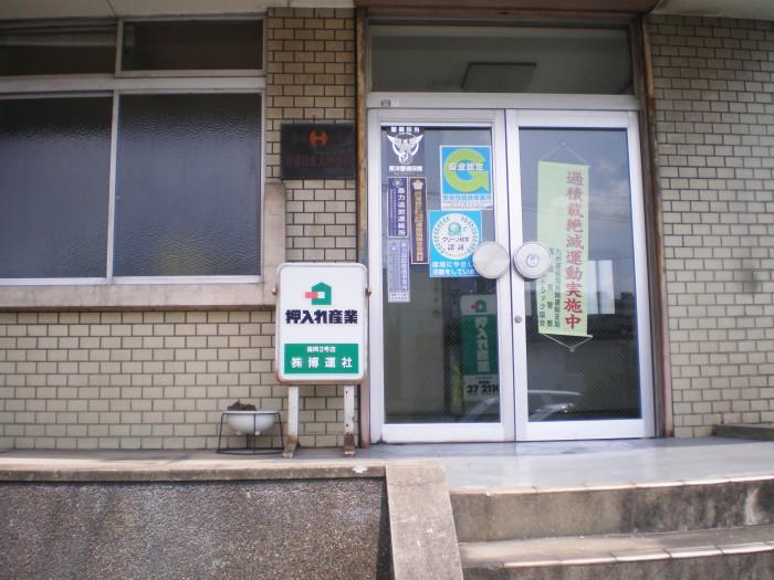 屋内保管・常人管理で安心・安全 押入れ産業 北九州小倉店外観3