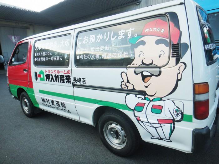 屋内保管・常人管理で安心・安全 押入れ産業 長崎店外観3