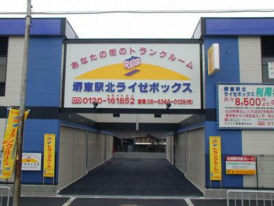 堺東駅北ライゼボックス外観1