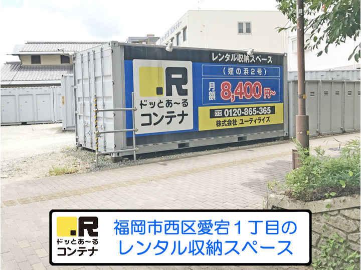 姪浜2号外観1