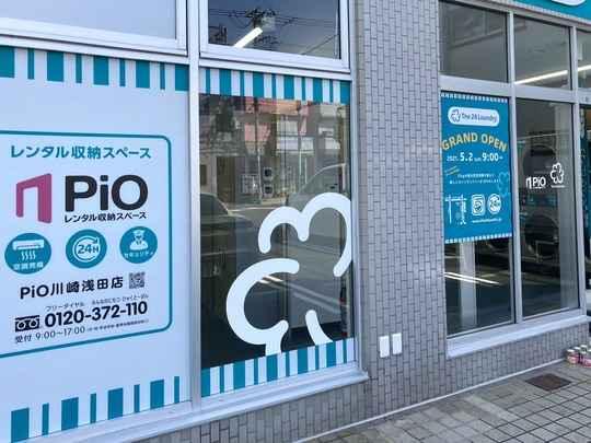 二重セキュリティで安心・安全押入れ産業 PiO川崎浅田店外観1