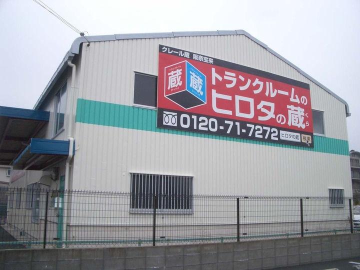 """ヒロタの""""蔵""""トランクルーム クレール蔵阪奈宝来外観1"""