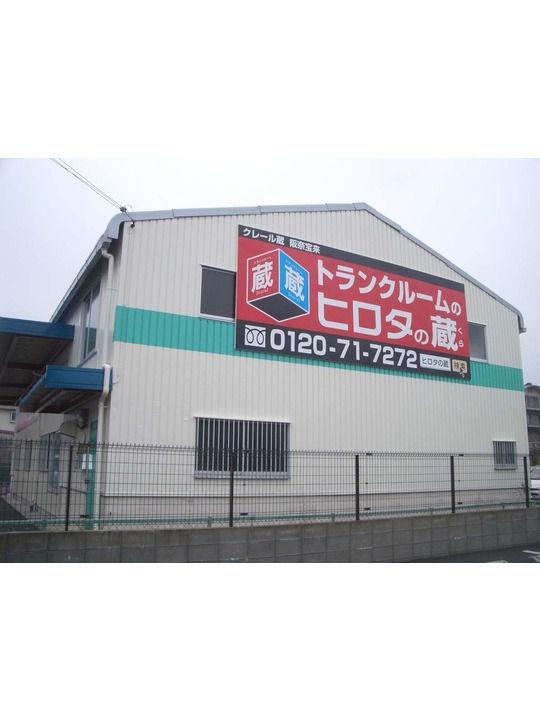 """ヒロタの""""蔵""""トランクルーム クレール蔵阪奈宝来"""