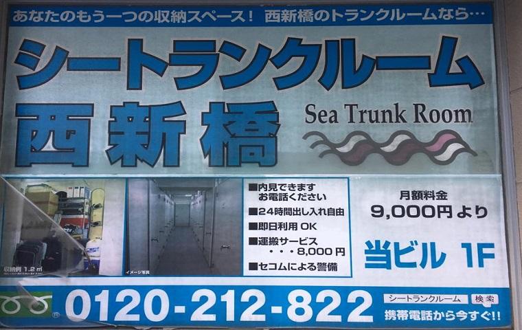 シートランクルーム西新橋店設備3