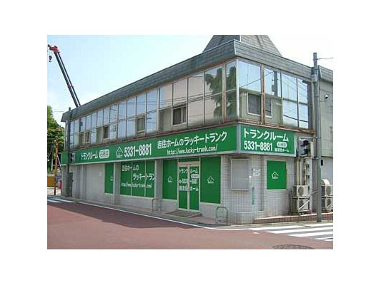 ラッキートランク・石神井外観1