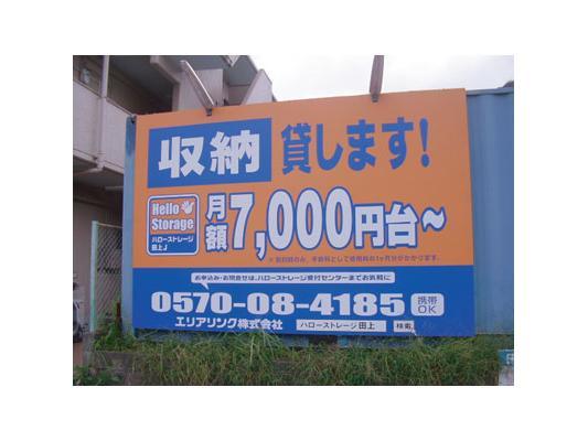 ハローストレージ田上J外観1