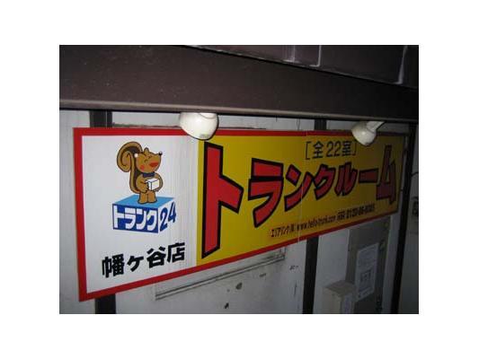ハローストレージ幡ヶ谷パート1(渋谷本町)外観1