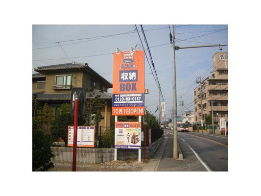 ハローストレージトヨタ朝日町外観1