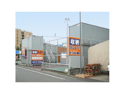ハローストレージ奥戸パート3外観1