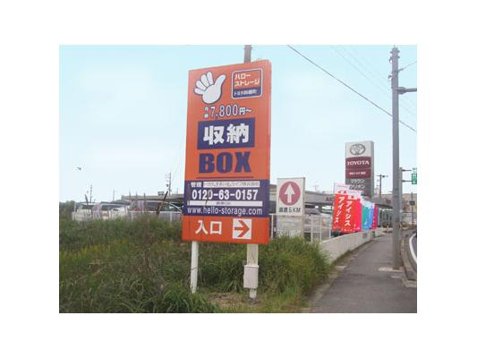 ハローストレージトヨタ四郷町外観1