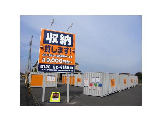 ハローストレージ西船橋パート4(中山競馬場前)外観1