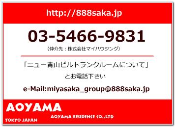 渋谷一丁目 青山レジデンスのレンタル収納スペース外観2