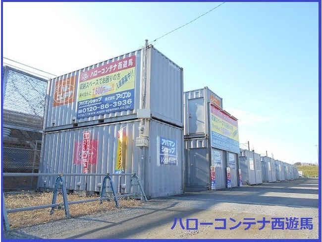 コンテナ西遊馬(さいたま・西区西遊馬)外観1