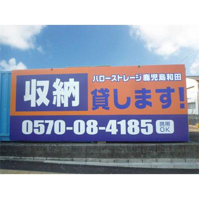 ハローストレージ鹿児島和田外観4