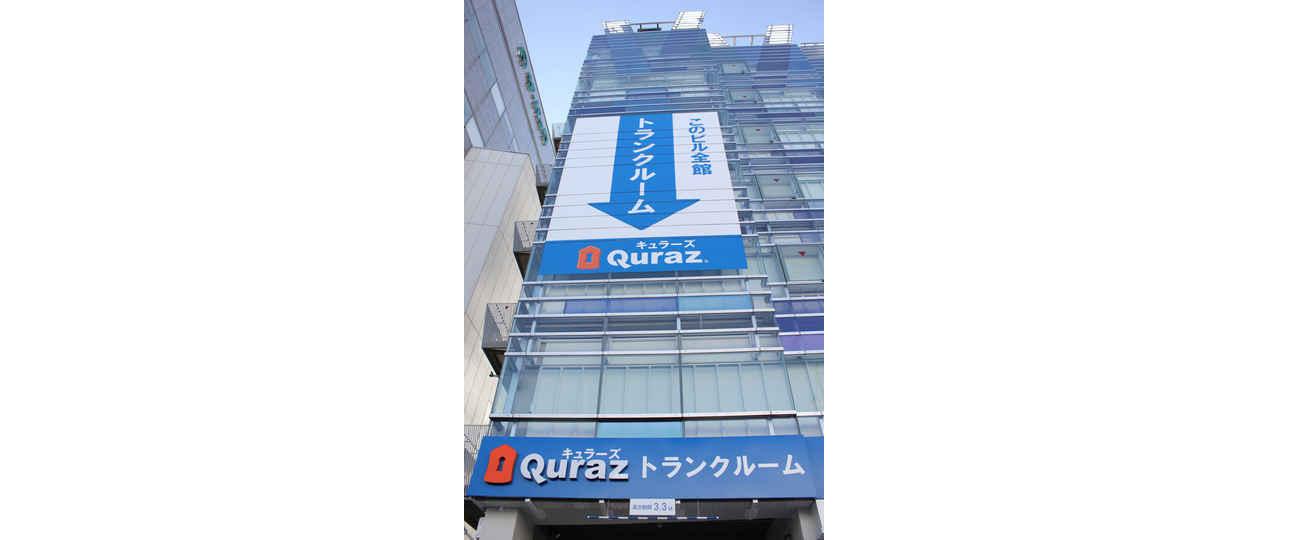 手数料・管理費ゼロのトランクルーム キュラーズ渋谷富ヶ谷店外観1