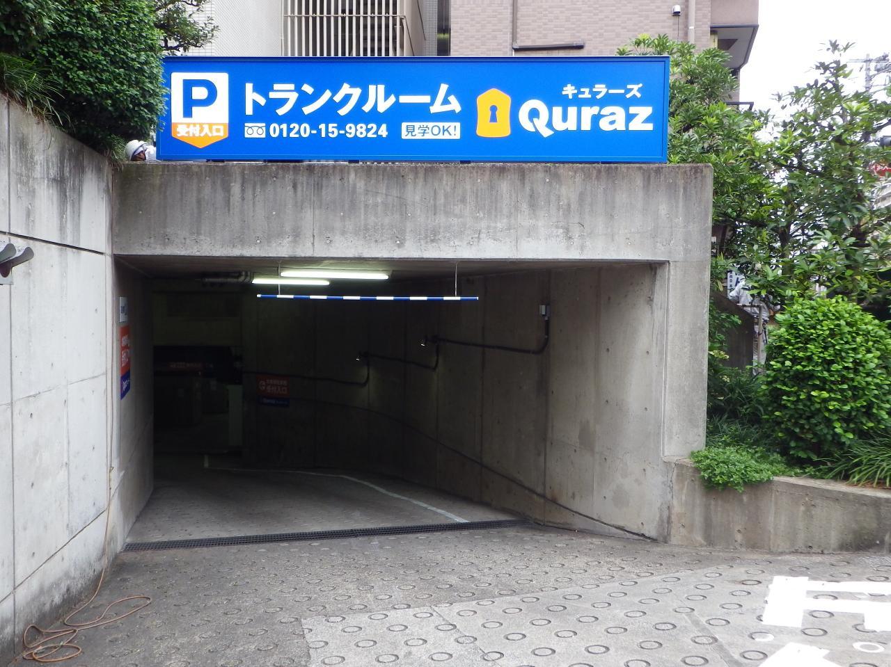 管理費・手数料ゼロのキュラーズ 品川大崎店外観2