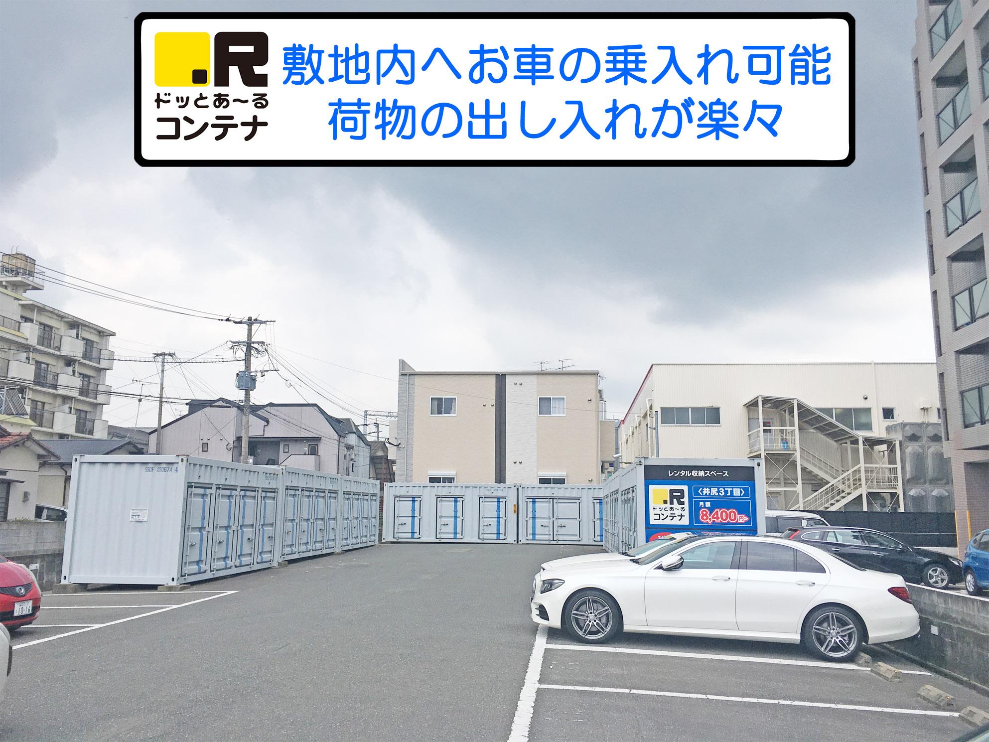 井尻3丁目外観2