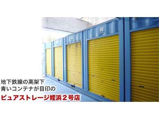 ピュアストレージ姪浜2号店外観1