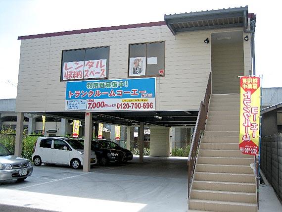 トランクルームコーエー高井田外観1