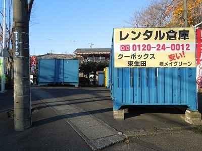 グーボックス東生田外観1