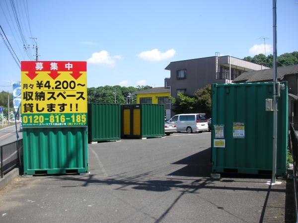 スペースプラス流山前ヶ崎外観1