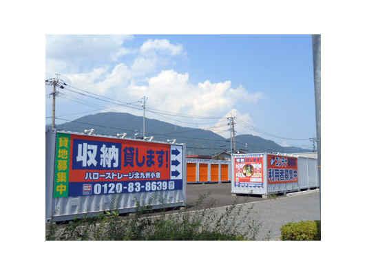 ハローストレージ北九州小倉外観1