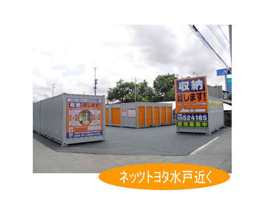 ハローストレージ水戸パート1(大塚町)外観1
