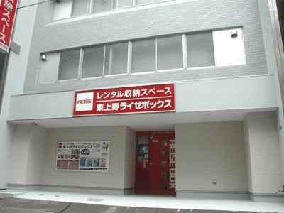東上野ライゼボックス外観1