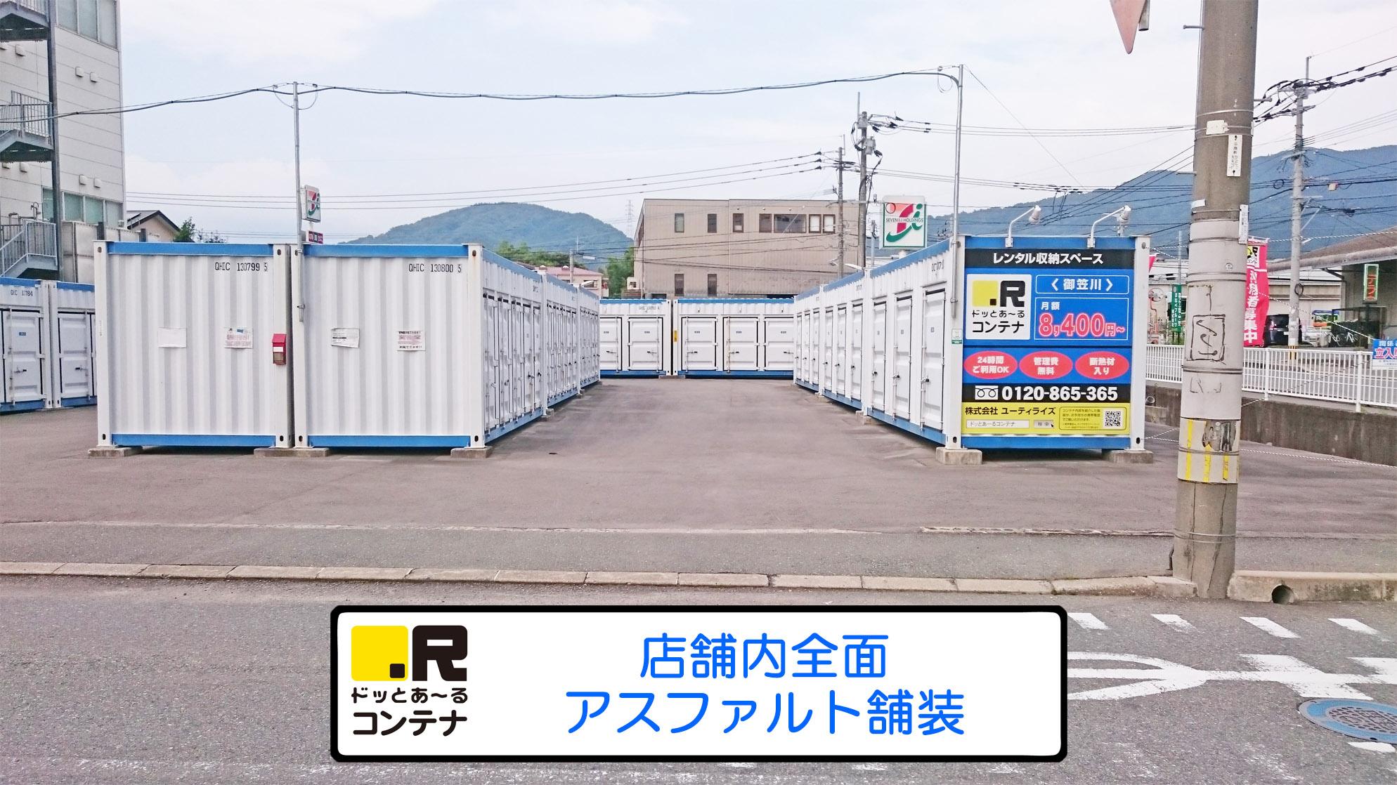 御笠川外観5