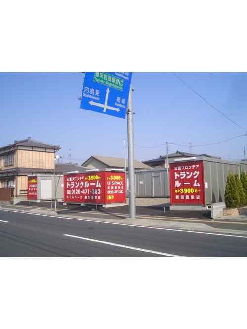 U-SPACE ユースペース新潟豊栄店