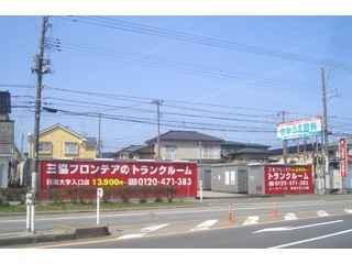 ユースペース新潟大学入口店