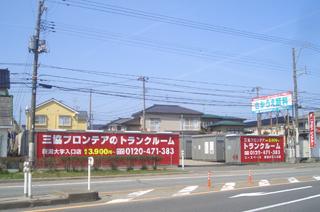 ユースペース新潟大学入口店外観1